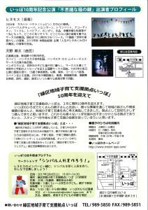 fusiginahakonokagi-2