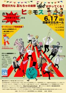 6.17-flyer2