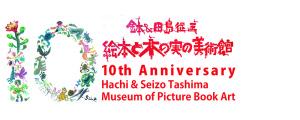 logo_museum_10th_yoko